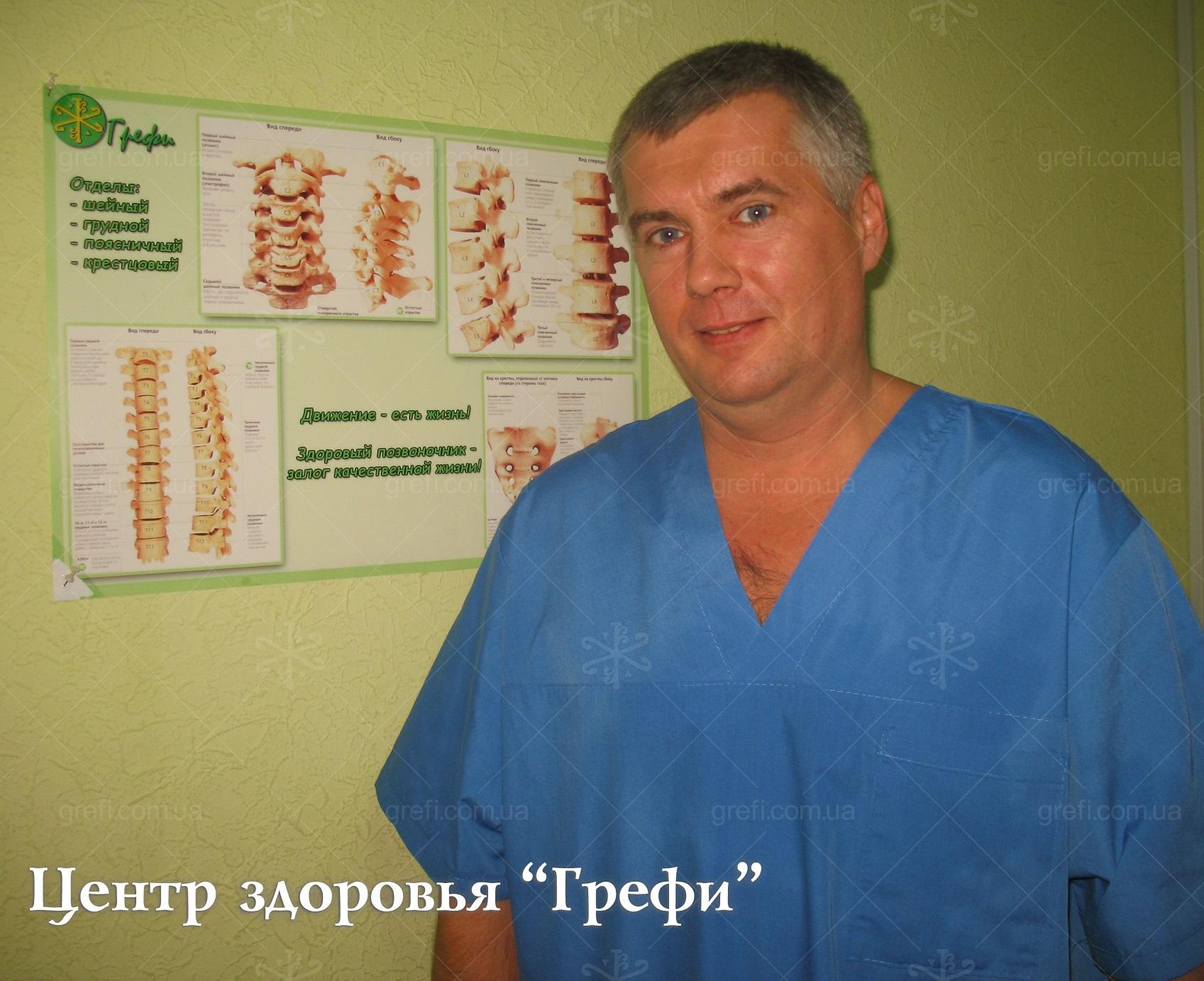 Вертебролог Центра здоровья Грефи Смишко Валерий Викторович, Профилактика, восстановление, лечение позвоночника в Запорожье.
