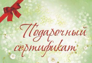 Подарочный сертификат Центра здоровья Грефи