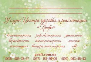 Подарочный сертификат Центра здоровья Грефи - оригинальный подарок на праздник или торжественное событие. Купить подарок в Запорожье.