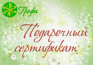 подарочный сертификат Грефи Запорожье