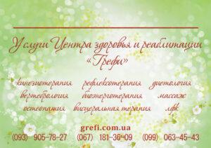 Подарочный сертификат Центра Грефи Запорожье.