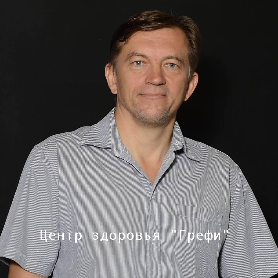 Психолог Центра здоровья Грефи Светличный Виталий Георгиевич, семейный, детский психолог, телесно-ориентированный психотерапевт.