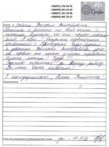 Отзыв о вертебрологе Центра здоровья Грефи Смишко.
