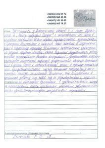 Отзыв о реабилитологе, кинезиотерапевте, инструкторе ЛФК Залесской А. В.
