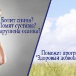 Программы лечения, восстановления позвоночника и суставов.