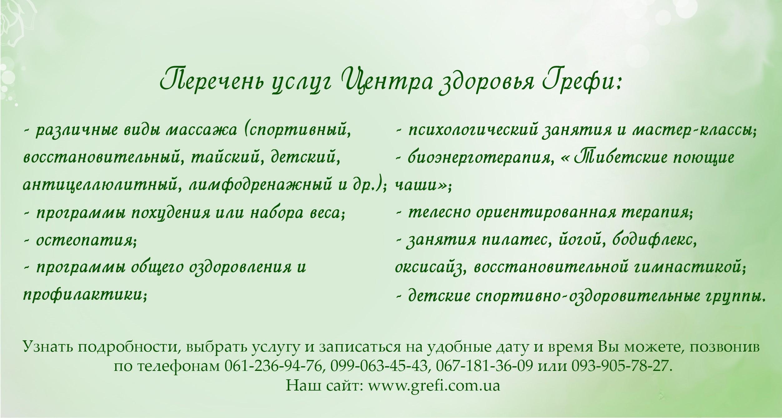 """Подарочный сертификат Центра здоровья """"Грефи"""". перечень услуг"""