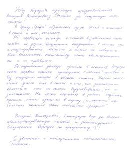 Отзыв о вертебрологе Центра здоровья Грефи Смишко В. В.