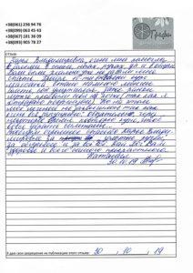 Отзыв о реабилитологе Калиниченко Д. В., Центр Грефи, Запорожье.