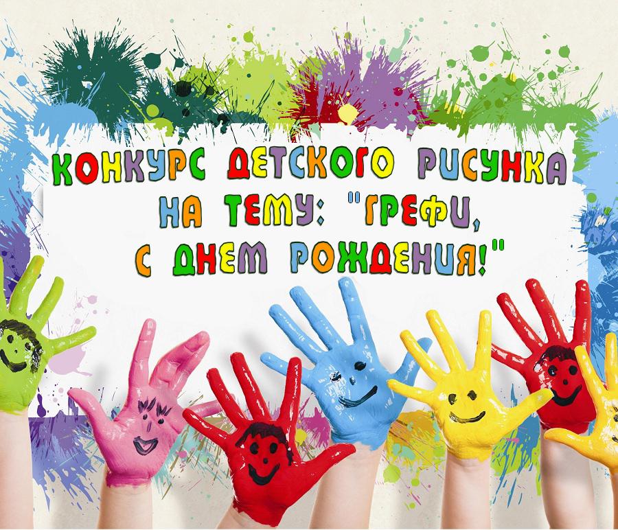 Конкурс детского рисунка в честь Дня Рождения Грефи. В честь нашего 9-летия объявляем наш первый конкурс – конкурс детского\семейного рисунка на тему: День Рождения Грефи.