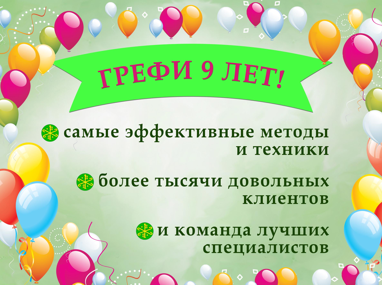 Подарки, призы, конкурсы для килиетов Центра Грефи Запорожье в честь его 9 летия