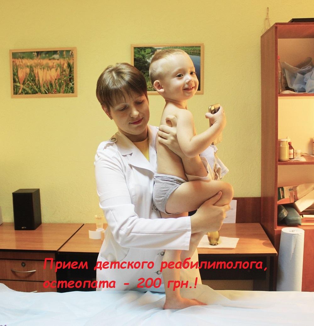 Прием детского реабилитолога остеопата 200 грн
