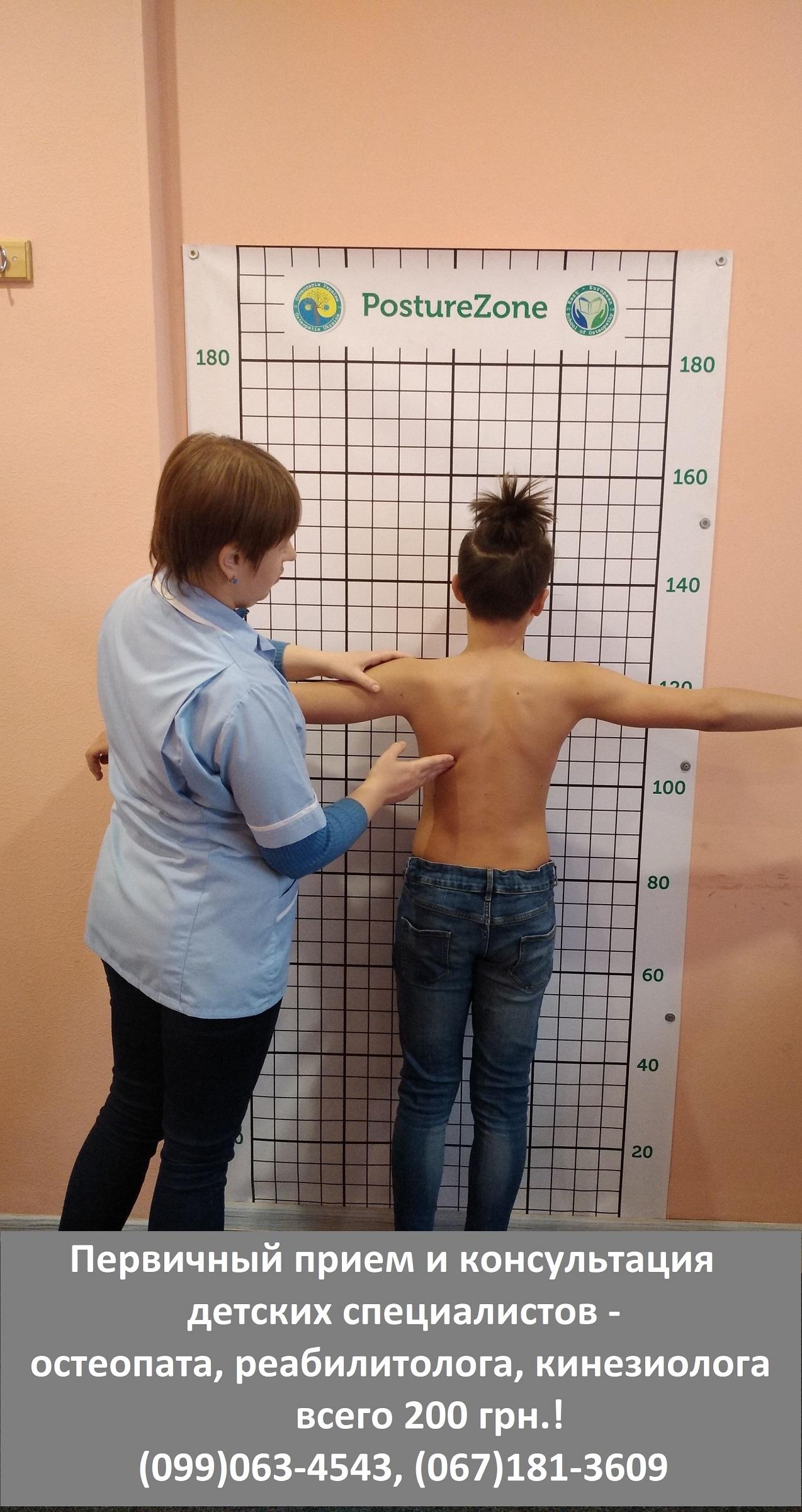Прием и консультация детского реабилитолога