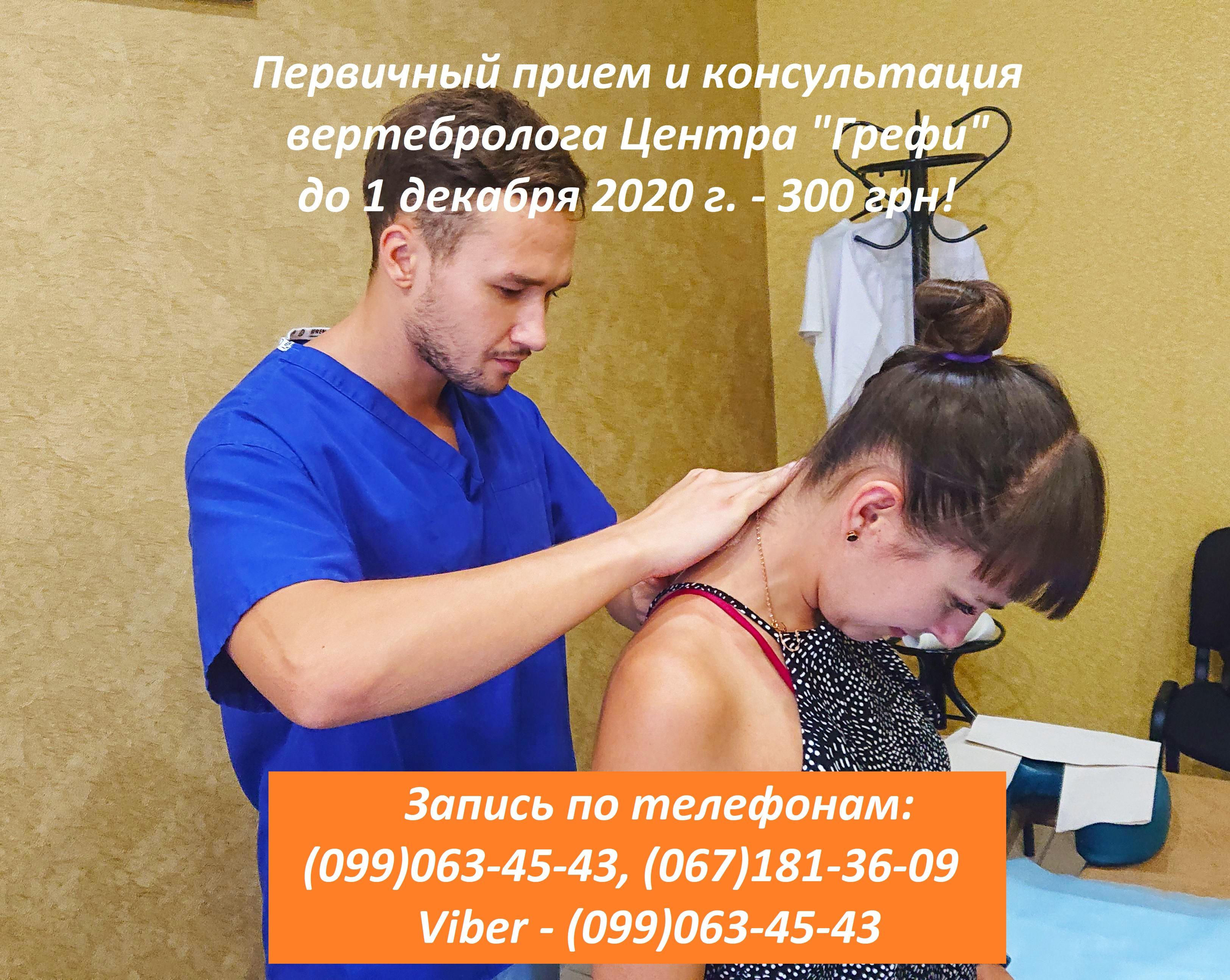 Прием вертебролога Запорожье Центра Грефи 300 грн