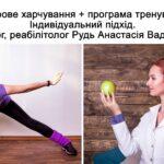 2в1 здорове харчування та програма тренувань Рудь Анастасії Грефі