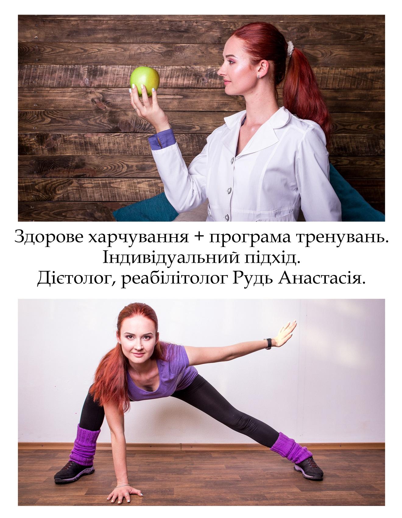 Здоровое питание и тренировки в Запорожье