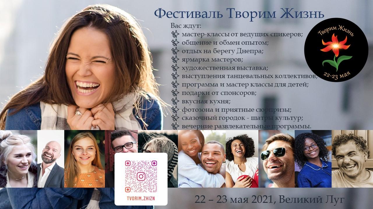 Центр Грефи на фестивале Творим Жизнь 22-23.05.21