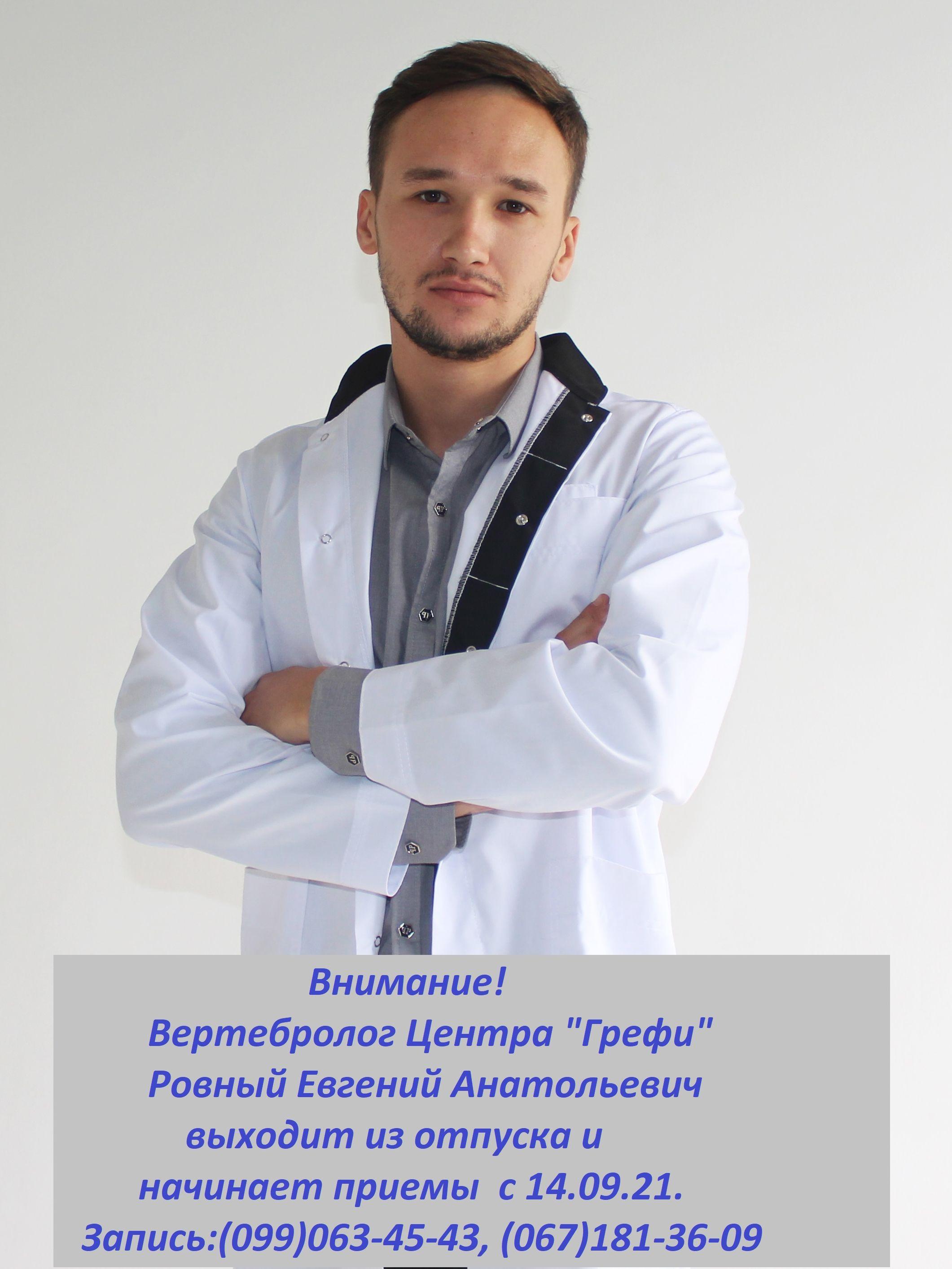 Вертебролог, кинезиолог Центра здоровья Грефи Ровный