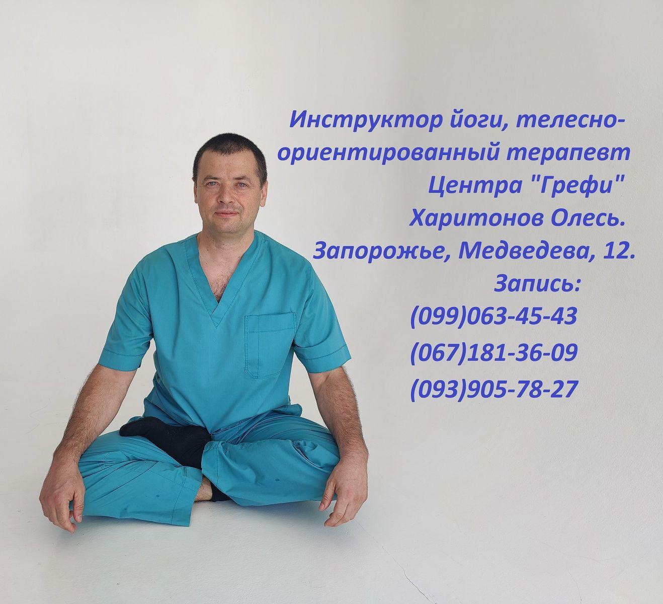 Инструктор йоги Центра Грефи Запорожье