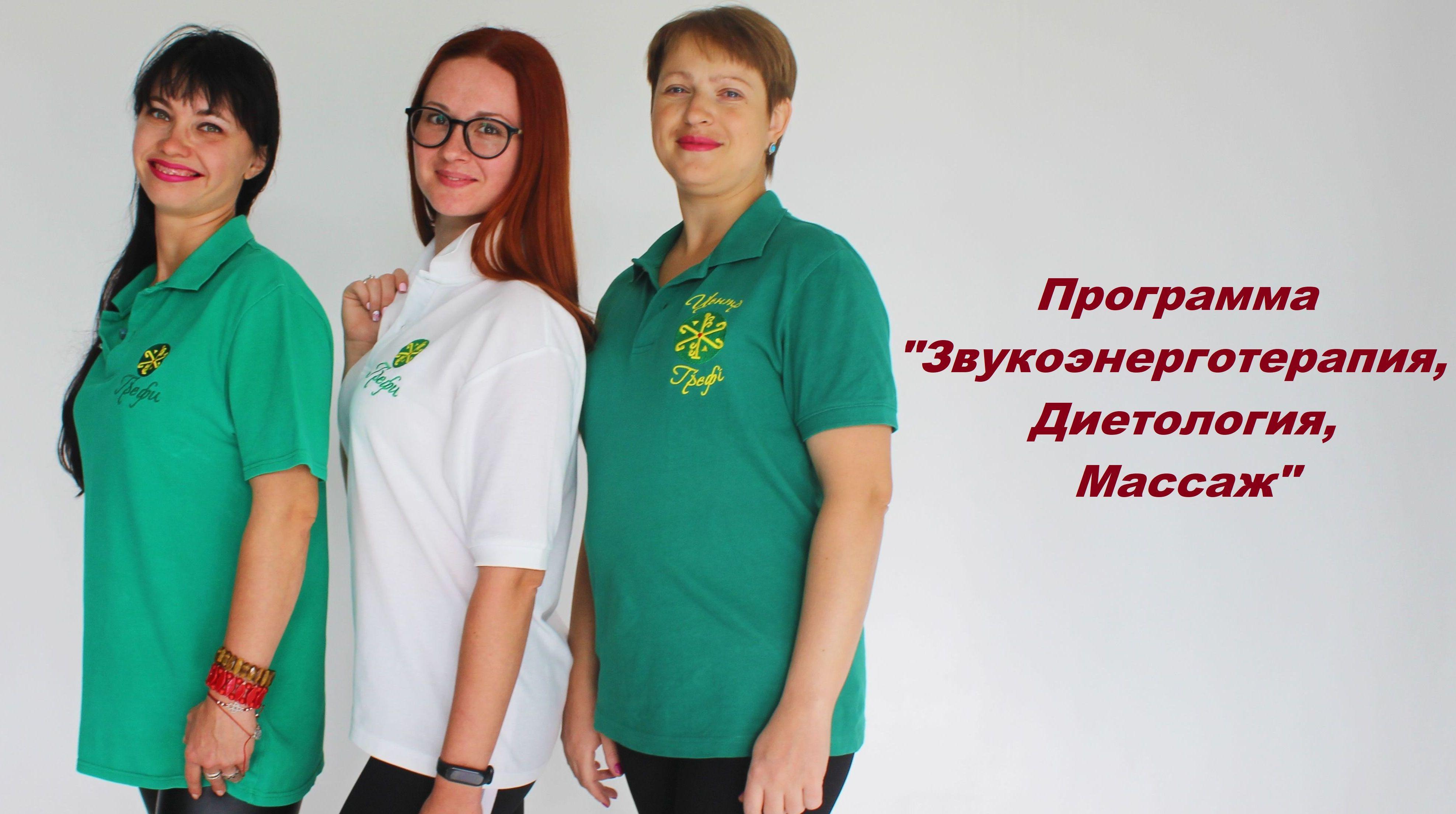 Центр Грефи Запорожье звукотерапия диетолог массаж